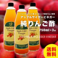 送料無料 アップルサイダービネガー 純りんご酢 750ml×3本 ニュージーランド オーガニック 無添加 非加熱 オーク樽熟成 砂糖不使用