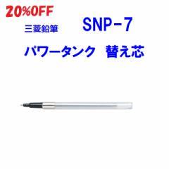 20%OFF 三菱鉛筆 ボールペン 替え芯 パワータンク 0.5mm 0.7mm 1.0mm SNP5 SNP7 SNP10 86円 メール便OK