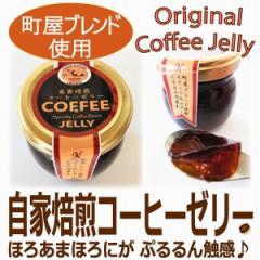 【自家焙煎 コーヒー ゼリー】 夏季限定 町屋ブレンド使用 ほろあまほろにが ぷるるん食感 瓶入り