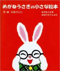 【メール便発送Ok】めがねうさぎの小さな絵本(1)(2)各1冊セット/せな けいこ