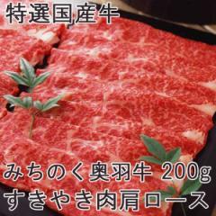 特選国産牛 みちのく奥羽牛 すきやき肉 グルメ 和牛 ステーキ サーロイン 贈答用 ギフト 奥羽牛 送料無料
