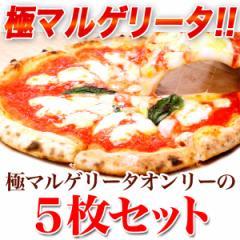 【送料無料】極マルゲリータ5枚セット【冷凍ナポリピザ専門店PIZZAREVO】