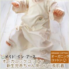 1f3cbd6655285 日本製 新生児 赤ちゃん用 コンビ肌着 オーガニックコットン 50cm 60cm 出産準備 退院時 プレゼント