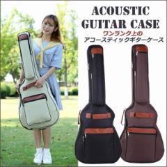 ワンランク上の アコースティック ギターケース ソフトケース ギグバッグ リュック ギグケース クッション 軽量 送料無料