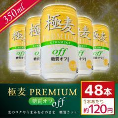 新ジャンル 極麦プレミアム糖質オフ 350ml×48本入【送料無料】 第3のビール