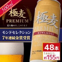 新ジャンル 極麦プレミアム 500ml×48本入【送料無料】 第3のビール