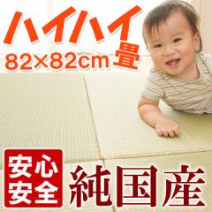 純国産  置き畳 へりなし九州産無染土い草使用ふっくら「ハイハイ畳」82×82cm 簡易畳 い草 ユニット畳 和室 畳 ユニット畳