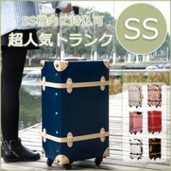 復古スーツケース SSサイズ キャリーケース キャリーバッグ トランクケース 一年間保証 TSAロック搭載 機内持ち込み可 ☆モナリザ