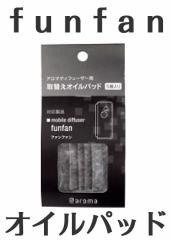 【@アロマ】モバイルディフューザーファンファン交換用オイルパッド(oil pad)/5個入り※ネコポス送料無料※