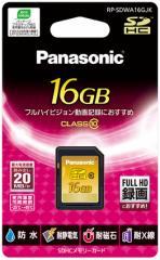 【パナソニック】 SDHC メモリーカード/RP-SDWA16GJK※ネコポス送料無料※