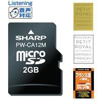 【シャープ】フランス語辞書カード・音声付/PW-CA12M(microSD)※ネコポス送料無料※