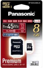 【パナソニック】 microSDHC UHS-Iカード/RP-SMGA08GJK※ネコポス送料無料※