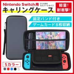 ニンテンドースイッチ 任天堂スイッチ キャリングケース Nintendo Switch / 軽量 耐衝撃 保護 カバー 収納 カードポケット8枚