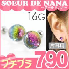 ボディピアス [Soeur de Nana] 角度によって色が変化 ウイッチェリーミニバーベル/16G ボディーピアス 軟骨ピアス トラガス ヘリックス