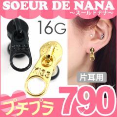 [500円ポッキリSALE] ボディピアス [Soeur de Nana] ジッパーフェイクプラグ/16G ボディーピアス