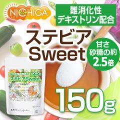 【砂糖の甘さ 約2.5倍】 ステビアSweet 150g 【メール便選択で送料無料】 難消化性デキストリン 配合 [03] NICHIGA ニチガ
