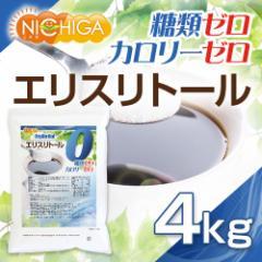 エリスリトール(erythritol) 4kg カロリーゼロ 希少糖 糖質制限 天然甘味料 [02] NICHIGA ニチガ