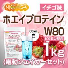 ホエイプロテインW80 ストロベリー風味 1kg 11種類のビタミン配合 +電動シェーカーセット(ホワイト) [02] NICHIGA ニチガ