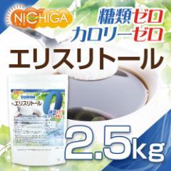 エリスリトール(erythritol) 2.5kg カロリーゼロ 希少糖 糖質制限 天然甘味料 [02] NICHIGA ニチガ