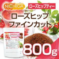 ローズヒップティー ファインカット 800g 【メール便選択で送料無料】 [03] NICHIGA ニチガ
