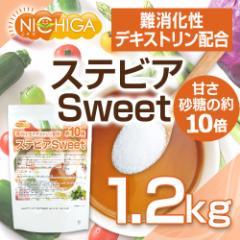 【砂糖の甘さ 約10倍】 ステビアSweet 1.2kg 難消化性デキストリン 配合 [02]