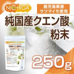 純国産クエン酸粉末 250g 【メール便選択で送料無料】 食品添加物 [03] NICHIGA ニチガ
