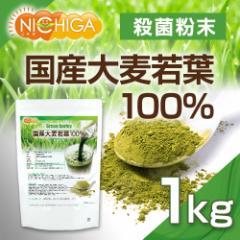 国産大麦若葉 1kg  青汁 100%粉末 [02]