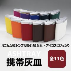 携帯灰皿 ハニカム式 吸い殻入れ (カラー)  iQOS アイコス ユーザーにお勧めです