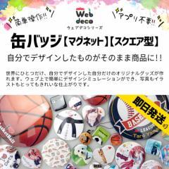 Web deco 缶バッジ【マグネット】【スクエア型】 自分でデザインしてそのまま商品に!!ウェブ上で簡単デザインシミュレーション