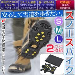 靴 滑り止め スノースパイク 靴底 アイゼン すべり止め 雪道 アイススパイク 携帯 かんじき シューズスパイク