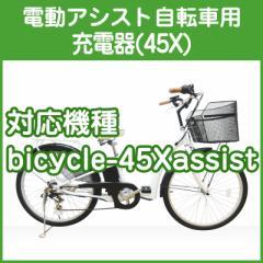 電動アシスト自転車用充電器 (45X リチウム型/リード型)