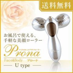 【送料無料】プラチナマイクロカレントローラー『Prona(プローナ)U-type』 美顔 美容 ローラー ゲルマニウム 特許庁登録商品