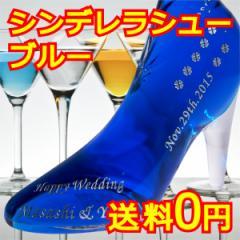 名入れ シンデレラシュー ブルーキュラソー 350ml ガラスの靴 誕生日 プレゼント 結婚祝い ギフト 送料無料