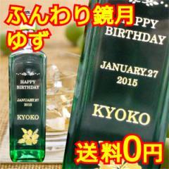 名入れ リキュール 誕生日 プレゼント 還暦祝い 退職祝い 送料無料 名入れ 名前入り 果実酒 【ふんわり鏡月ゆず 700ml】