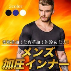 メンズ 加圧シャツ 半袖  Vネック タンクトップ インナー 加圧インナー 加圧Tシャツ 半袖 ランニング tシャツ シャツ 加圧 腹筋
