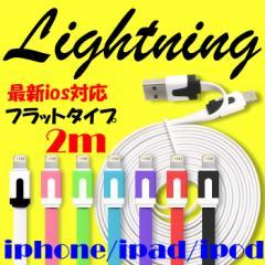 【長期保証】 ライトニングケーブル 2m フラット iphonex iphone8/8plus iphone7 iphone7plus iphone6s iphone5s iphone ipod ipad cable