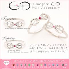 ペアリング 2本セット シンプル レディースペア 女性同士 -2号 -1号 0号 誕生石 Himegoto フェミニン hime-26-2966