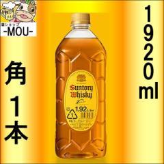 【Suntory】サントリー 角 40度 1920ml【ジャパニーズ ウィスキー ウイスキー】【1本】