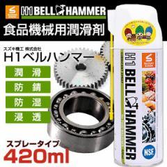 【H1ベルハンマースプレー 420ml】【スズキ機工】