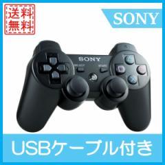 【中古】PS3 コントローラー デュアルショック3 ブラック USBケーブル付