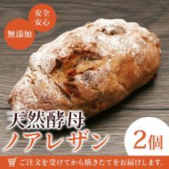 パン 無添加 天然酵母パン ノアレザン×2個 天然酵母 (smp)