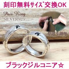 名入れペアリング(指輪)シルバー「ブラックジルコニア」【シルバー925】【名前入り刻印無料】【手彫り セット 誕生日 結婚】