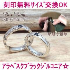 名入れペアリング(指輪)シルバー「アラベスク装飾ブラックジルコニア」【シルバー925】【名前入り刻印無料】【手彫り セット】