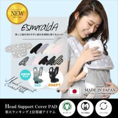 【送料無料】エスメラルダ ヘッドサポートカバーパッド(よだれカバー/よだれパッド)綿100% サッキングパッド エルゴ