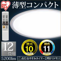 【ポイントUPセール】LED シーリングライト 12畳 調色 クリアフレーム 天井照明 電気 おしゃれ CL12DL-5.0CF アイリスオーヤマ 送料無料