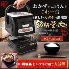 炊飯器 IHジャー炊飯器 3合 ih IH炊飯器 ジャー炊飯器 炊飯ジャー 銘柄量り炊き RC-IA30-B アイリスオーヤマ 送料無料