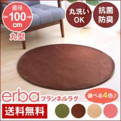 フランネルラグ 円形 100×100cm 丸 ラグ 絨毯 カーペット オールシーズン 床暖房 ホットカーペット対応 送料無料