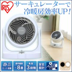 サーキュレーター 静音 8畳 風量3段階調整 扇風機 省エネ コンパクト リビング おしゃれ PCF-HD15N アイリスオーヤマ 送料無料
