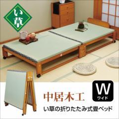 【代金引換不可】〈中居木工〉らくらく折りたたみ式畳ベッド ワイド