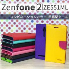 ASUS Zenfone2 ZE551ML ケース コンビネーションカラー レザー 手帳型ケース スマホケース カバー ゼンフォン2 ze551ml 楽天モバイル